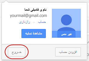 [عکس: How-to-Signout-Gmail-03.jpg]