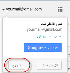 [عکس: How-to-Signout-Gmail.jpg]