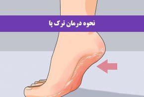 نحوه درمان ترک پا با روش های 100% موثر